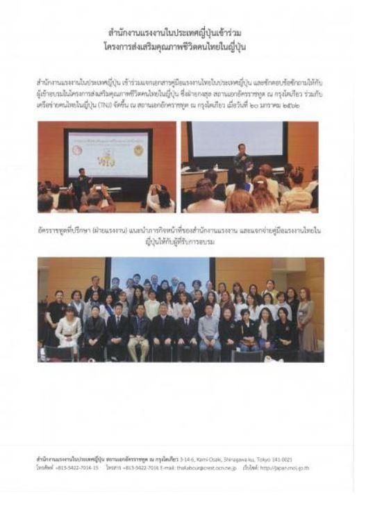 สำนักงานแรงงานเข้าร่วมโครงการส่งเสริมคุณภาพชีวิตคนไทยในญี่ปุ่น